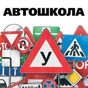 Автошколы Михайлова