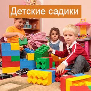 Детские сады Михайлова
