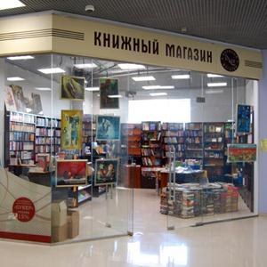 Книжные магазины Михайлова