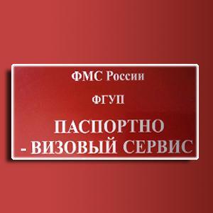 Паспортно-визовые службы Михайлова