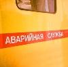 Аварийные службы в Михайлове