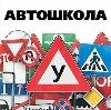 Автошколы в Михайлове