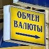 Обмен валют в Михайлове