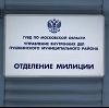 Отделения полиции в Михайлове