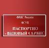 Паспортно-визовые службы в Михайлове