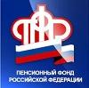 Пенсионные фонды в Михайлове