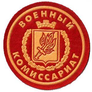 Военкоматы, комиссариаты Михайлова