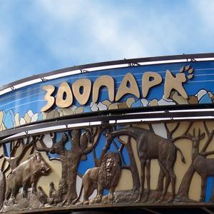 Зоопарки Михайлова